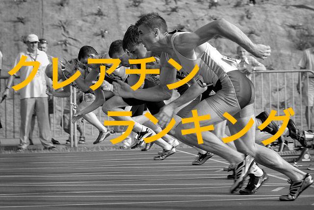 【最新版】コスパ・品質重視!クレアチンおすすめランキング